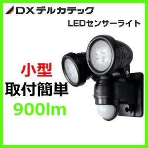 DXデルカテック LEDセンサーライト 2灯タイプ DSLD10B2|seiko-techno