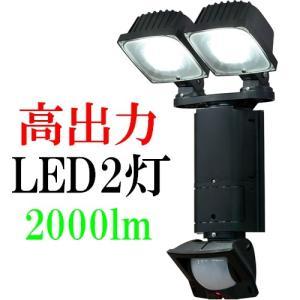 DXデルカテック LEDセンサーライト 高出力 2灯タイプ DSLD200A2 EL-202L 在庫あり即納|seiko-techno