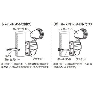 DXデルカテック センサーライト ポール取付金具 DSLDZ01B|seiko-techno