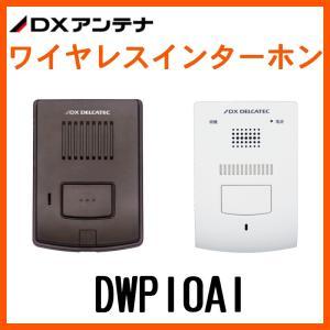 ワイヤレスインターホン 親機+玄関子機セット DWP10A1|seiko-techno