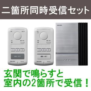 ワイヤレスインターホン 親機+玄関子機+室内子機セット DWP10A1 DWH10A1 在庫あり即納|seiko-techno