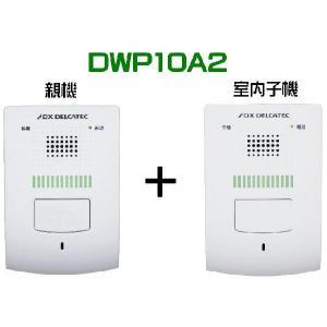 ワイヤレスインターホン 親機+室内子機セット DWP10A2|seiko-techno