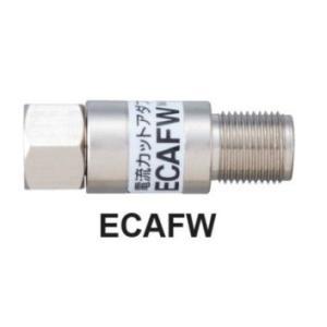 マスプロ 4K・8K対応 電流カットアダプター ECAFW|seiko-techno