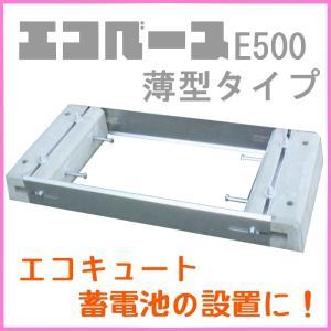 東洋ベース エコベース E500 薄型タイプ|seiko-techno