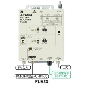 マスプロ 共同受信用 UHF・FMブースター FUA33|seiko-techno