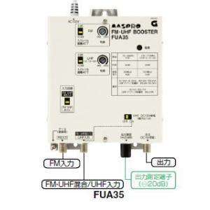 マスプロ 共同受信用 UHF・FMブースター FUA35|seiko-techno