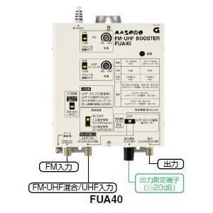 マスプロ 共同受信用 UHF・FMブースター FUA40|seiko-techno