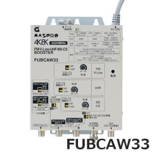 マスプロ 4K・8K対応 共同受信用 UHF・FM/BS(CS)ブースター FUBCAW33|seiko-techno