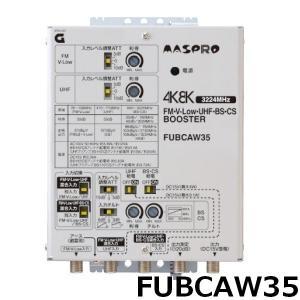 マスプロ 4K・8K対応 共同受信用 UHF・FM/BS(CS)ブースター FUBCAW35  seiko-techno