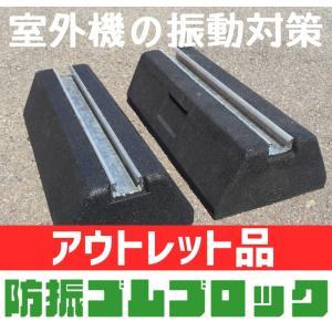 【アウトレット】セイコーテクノ 防振ゴムブロック GBK-40 エアコン室外機の振動対策に |seiko-techno