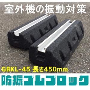 セイコーテクノ 防振ゴムブロック GBKL-45 エアコン室外機の振動対策に|seiko-techno