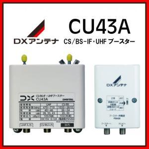 DXアンテナ UHF・BS/CS-IFブースター CU43A...
