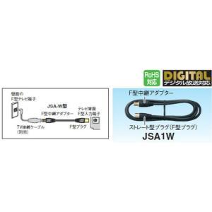 マスプロ 4K・8K対応 TV/テレビ接続延長ケーブル(F型中継アダプター付・1m) JSA1W-P(片端F型プッシュ式プラグ )|seiko-techno