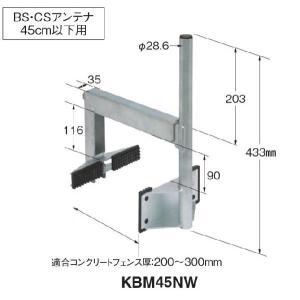 マスプロ BSアンテナ ベランダ取付金具 KBM45NW|seiko-techno