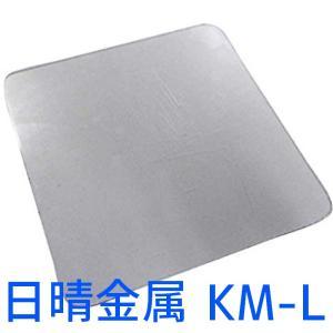 日晴金属 冷蔵庫キズ防止マット  Lサイズ(〜600Lクラス) KM-L|seiko-techno
