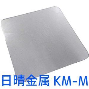 日晴金属 冷蔵庫キズ防止マット  Mサイズ(〜500Lクラス) KM-M|seiko-techno