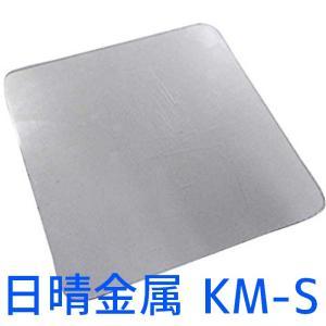 日晴金属 冷蔵庫キズ防止マット  Sサイズ(〜200Lクラス) KM-S|seiko-techno