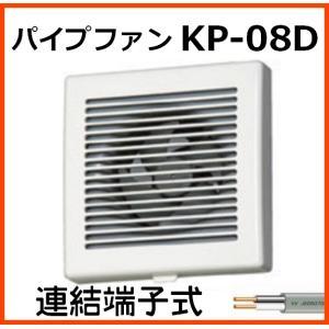 バクマ工業 BEAR 強制排気用 パイプファン KP-08D 連結端子式 換気扇 seiko-techno