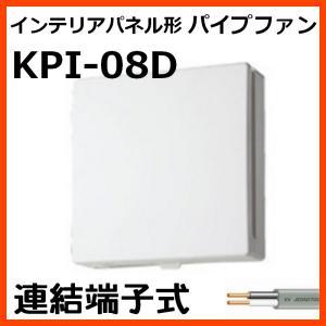バクマ工業 BEAR 強制排気用 パイプファン インテリアパネル形 KPI-08D 連結端子式 換気扇 在庫あり即納 seiko-techno