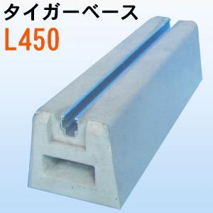 東洋ベース タイガーベース L450 L-450 車止めにも|seiko-techno