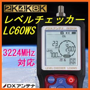 DXアンテナ地上デジタル/BS・110度CS放送用2K・4K・8K対応レベルチェッカー LC60WS|seiko-techno