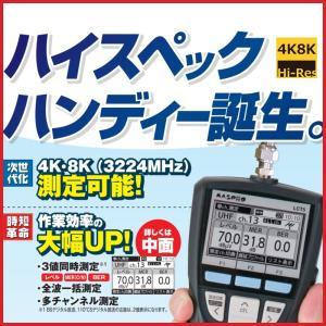 マスプロ デジタルレベルチェッカー LCT5 4K・8K対応 |seiko-techno