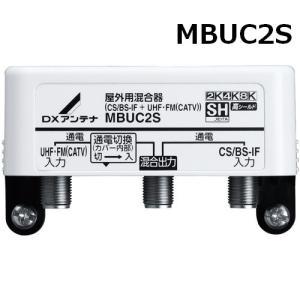 DXアンテナ  4K・8K対応 屋外用混合器 UHF+BS(CS)ミキサー MBUC2S (旧 MC0002C)|seiko-techno