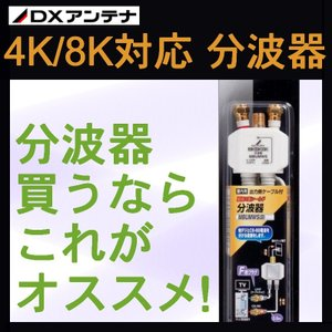 DXアンテナ 4K・8K対応 分波器 CS(BS-IF)/UHF MBUMWS(B) メール便で送料無料|seiko-techno