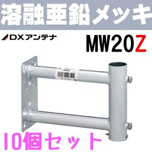 DXアンテナ 突き出し側面金具 MW20Z (旧MH-321Z) 10個セット