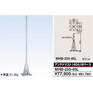 DXアンテナ 共同受信用UHFアンテナ用 マスト(40A)付ベースMHB25040L【MHB-250-40L】|seiko-techno
