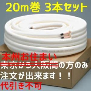 東京から大阪間の方限定 エアコン用銅管パイプ2分3分 ペアコイルM-P23(20M)×3本セット|seiko-techno