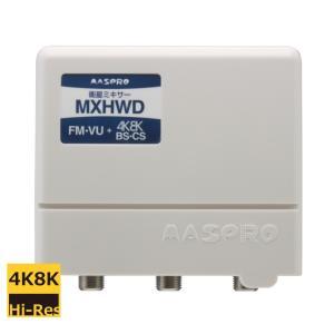 マスプロ 混合器 U+BS(CS)ミキサー MXHWD 4K・8K対応 |seiko-techno