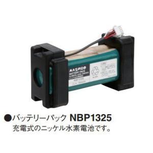 マスプロ レベルチェッカー用 バッテリーパック NBP1325|seiko-techno