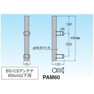 マスプロ BSアンテナ ポール取付マスト PAM60|seiko-techno