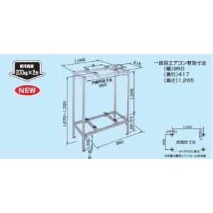 因幡電工 業務用 エアコン架台 平地高置・2段置用 PC-NJ30WL seiko-techno