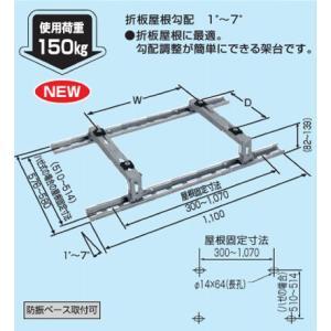 因幡電工 業務用 エアコン架台 折板屋根用 PC-YSJ60 seiko-techno