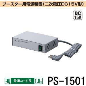 DXアンテナ ブースター用電源装置(二次電圧DC15V) PS-1501 在庫あり即納|seiko-techno