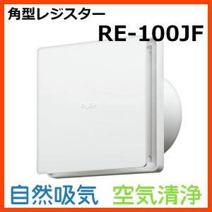 バクマ工業 BEAR 自然吸気用 角型レジスター 空気清浄フィルター付き RE-100JF 在庫あり即納 seiko-techno
