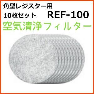 バクマ工業 BEAR 自然吸気用 角型レジスター 空気清浄フィルター 10枚セット REF-100 在庫あり即納 seiko-techno