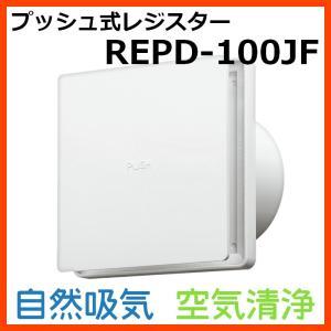 バクマ工業 BEAR 自然吸気用 プッシュ式レジスター 空気清浄フィルター付き REPD-100JF seiko-techno