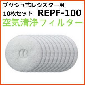 バクマ工業 BEAR 自然吸気用 プッシュ式レジスター 空気清浄フィルター 10枚セット REPF-100 seiko-techno