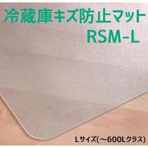 レビューでマスクプレゼント セイコーテクノ 冷蔵庫キズ防止マット Lサイズ 〜600Lクラス RSM...