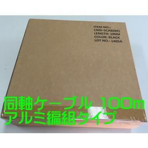同軸ケーブル 75Ω 100m S-5C-FB アルミ編組タイプ|seiko-techno