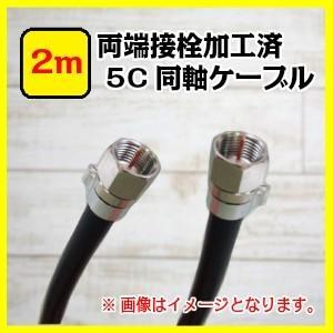 両端加工済み5C 同軸ケーブル 2m メール便で送料無料|seiko-techno