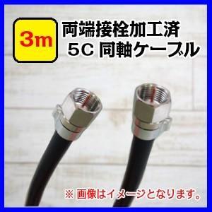 両端加工済み5C 同軸ケーブル 3m メール便で送料無料|seiko-techno