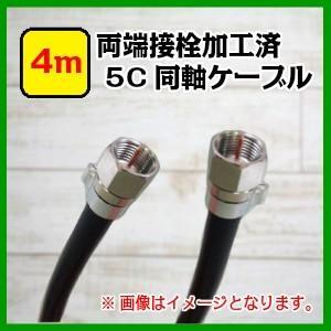 両端加工済み5C 同軸ケーブル 4m メール便で送料無料|seiko-techno