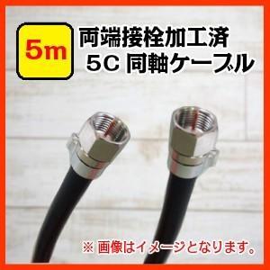 両端加工済み5C 同軸ケーブル 5m メール便で送料無料|seiko-techno