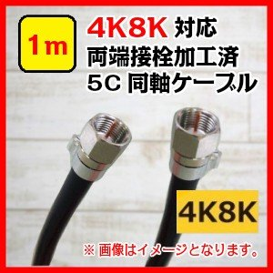 4K8K対応 両端加工済み5C 同軸ケーブル 1m メール便で送料無料|seiko-techno