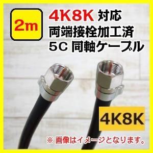 4K8K対応 両端加工済み5C 同軸ケーブル 2m メール便で送料無料|seiko-techno