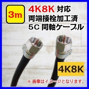4K8K対応 両端加工済み5C 同軸ケーブル 3m メール便で送料無料|seiko-techno